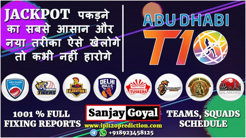 T10 League 2019 Prediction T10 cricket league 2019